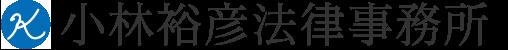 企業法務、交通事故、相続、債務整理、破産、離婚、遺言など、岡山の法律相談・弁護士事務所なら、小林裕彦法律事務所。